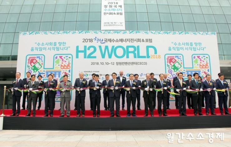 'H2WORLD 2019' ① 반갑다! 수소산업 확장의 대표주자 'H2WOLD 2019' 팡파르