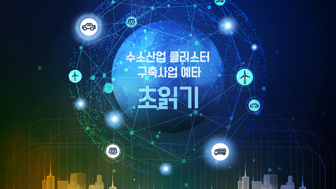 수소산업클러스터구축사업 예타'초읽기'